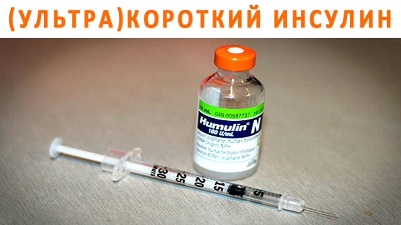 Ультракороткий инсулин: преимущества